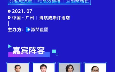 重磅发布: 2021中国企业直播创新峰会来袭