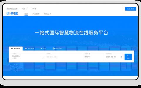 运去哪完成1亿美元D1轮融资  成国际物流数字化领域唯一中国独角兽