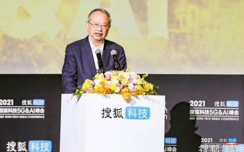 """2021搜狐科技5G&AI峰会举行 首个明星""""数字人""""主播""""柳岩""""上岗搜狐新闻客户端"""