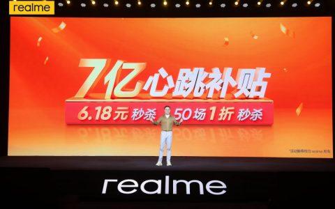 realme 真我6大王牌产品,携7亿补贴开启618心跳大促
