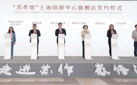 携程集团与苏州文旅集团签订战略协议,助推苏州文旅产业高质量发展