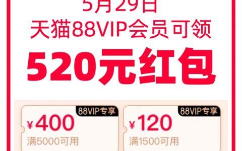全网最划算!88VIP用户买iPhone手机只要3709元