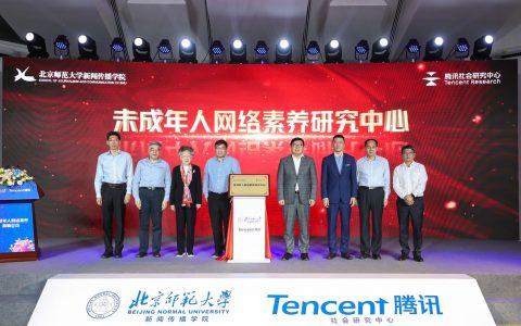 推动未成年人网络保护,北京师范大学和腾讯携手共建网络素养教育新生态