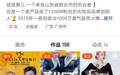 """以产品功效沉淀用户信任,快手头部美妆主播""""526宠粉日""""带货GMV超1.2亿"""