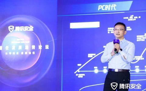 """腾讯副总裁丁珂:以""""零信任""""理念重构产业数字化时代安全防御体系"""