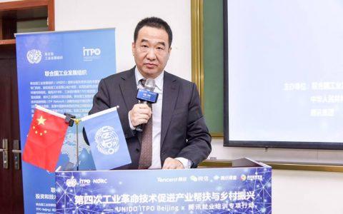 UNIDO ITPO Beijing、发改委国际司、腾讯携手举办就业培训专项行动