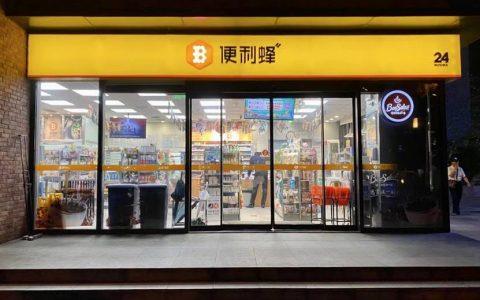 中国物品编码中心与便利蜂 合作推进零售行业商品数字化应用