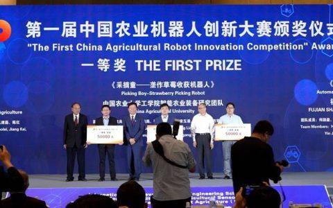 """""""首届中国农业机器人创新大赛""""圆满落幕  20支""""机器人天团""""助力农业数字化"""