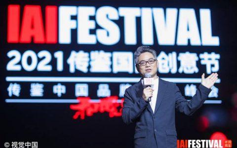 和暖鉴势 |第21届传鉴国际创意节启幕,全场大奖实时揭晓!