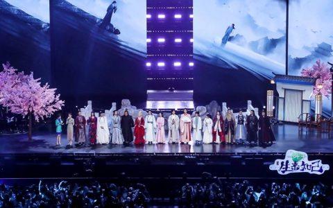 山人刷脸入场!山河令演唱会成国内首场最大规模实名制OST演唱会