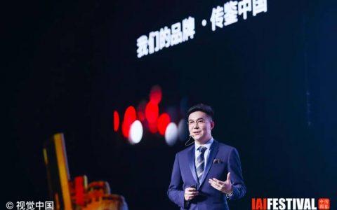 2021 IAI传鉴国际创意节聚焦品牌营销热点