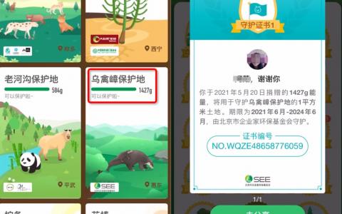 广东上线全国首个穿山甲公益保护地 手机可认领保护面积