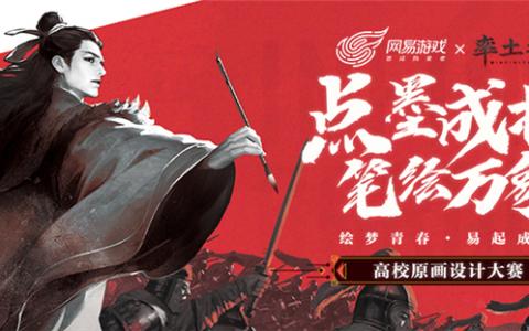 绘六艺君子,筑三国风骨,网易游戏《率土之滨》高校原画大赛正式开启