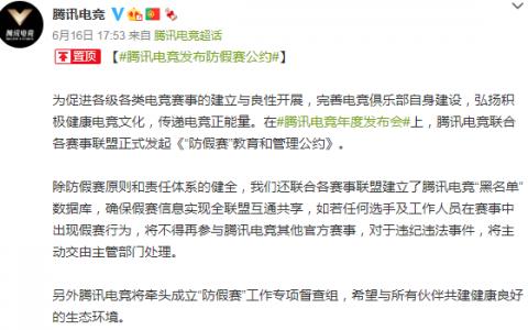 """腾讯电竞发布防假赛公约 将建立""""黑名单""""制度"""