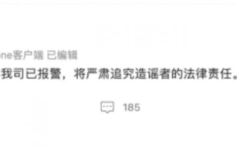 """苏宁置业回应澄清""""破产""""传闻:已报警,将严肃追究造谣者的法律责任"""