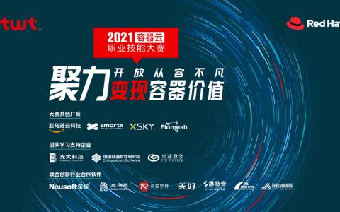 开放,从容不凡,聚力变现容器价值——2021容器云职业技能大赛正式开启