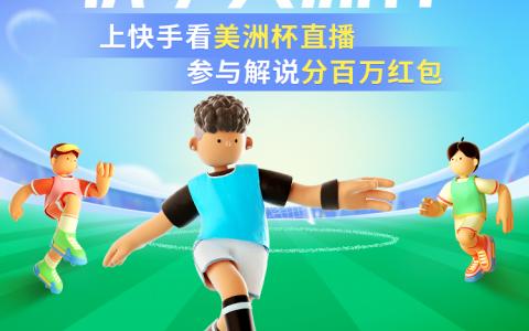 """快手与2021美洲杯达成直播版权合作 """"直播+短视频二创""""玩法再升级"""