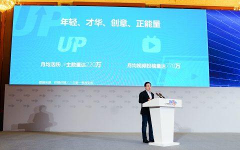 B站董事长兼CEO陈睿:B站泛知识内容播放占比达45%