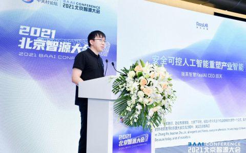 瑞莱智慧田天:安全可控第三代人工智能推动产业高质量发展