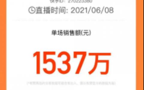 6万粉丝单日销售破1500万 快手616补贴成就中小主播
