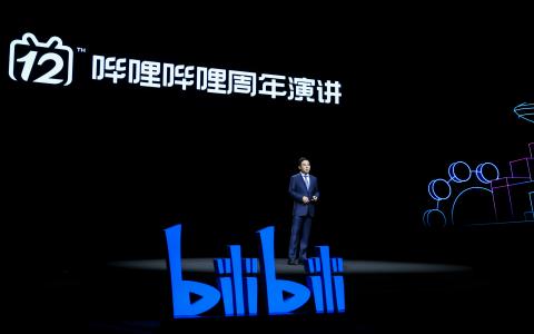 B站迎来十二周年 B站CEO陈睿:服务UP主是B站最重要的工作