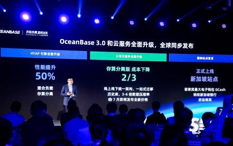 蚂蚁自研数据库OceanBase首次阐述战略:继续坚持自研开放之路  开源300万行核心代码