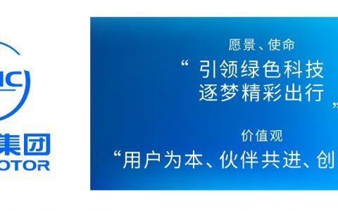 """上汽集团发布全新愿景使命价值观和LOGO,将向""""用户型高科技公司""""全面转型"""