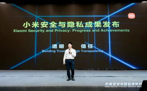进一步提升用户信息安全保护意识,小米安全与隐私宣传月落幕