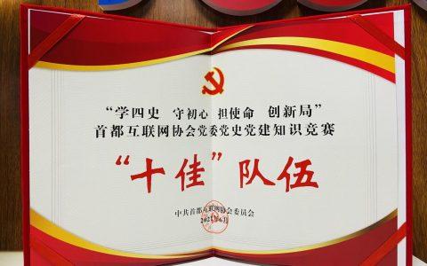 """速途网络党支部代表队荣获首都互联网协会党史知识竞赛""""十佳""""队伍殊荣"""
