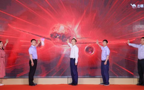 联合20家航司23家机场 去哪儿启动Z世代红色旅游推广计划