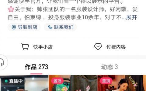 客单价上千元,国风服装设计师快手卖服装5万粉丝月GMV超200万