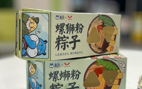 盒马推出联名螺蛳粉臭豆腐粽 因首日脱销未来或将全国限量