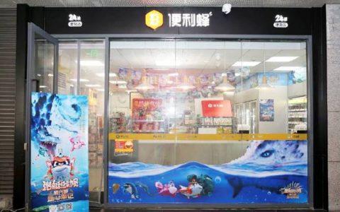 便利蜂儿童节引入动画电影《潜艇总动员:地心游记》 门店玩具类产品销量增速明显