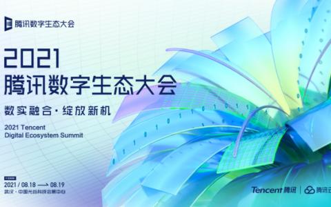 2021腾讯数字生态大会定档8月,见证英雄城市武汉的产业数字化升级之路