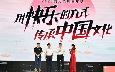 2021 网元圣唐嘉年华发布多项重磅消息