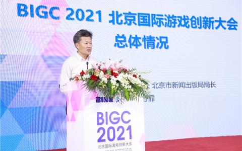BIGC 2021北京国际游戏创新大会新闻发布会在京召开