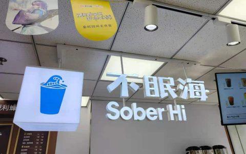 """主打""""Coffee&Tea""""模式 便利蜂""""不眠海 Sober Hi""""饮品站数量破百"""