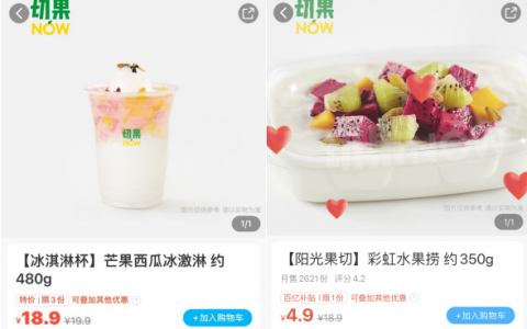 饿了么:夏季深夜商户数增两成,水果捞等健康夜宵加码