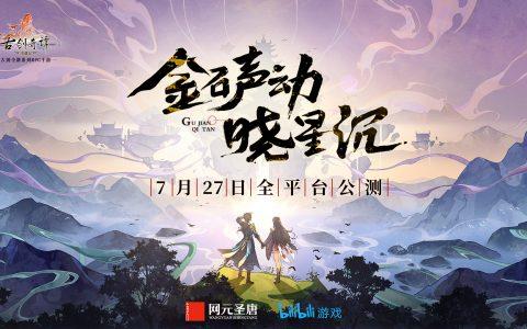 《古剑奇谭木语人》亮相网元圣唐嘉年华,古剑联动版本正式宣布