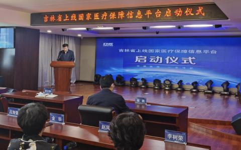 吉林省医保信息平台试点区域成功上云