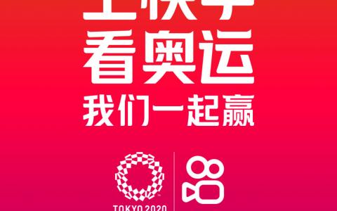 """快手开启""""奥运短视频时代"""" 赛事+内容+玩法全景呈现东京奥运"""