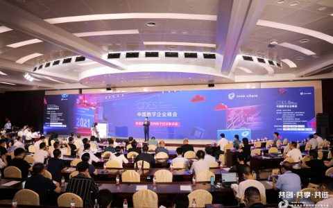 """迈向数字经济新征程,""""2021中国数字企业峰会""""在太原开幕!"""