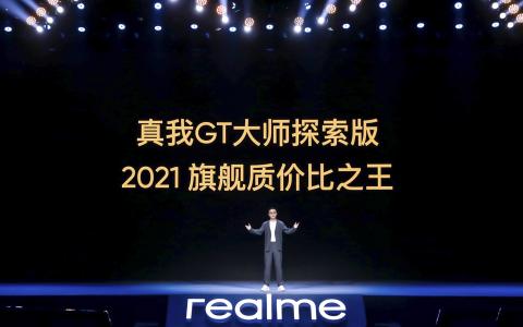 realme真我GT大师系列发布,深泽直人亲自操刀设计,2399元起售