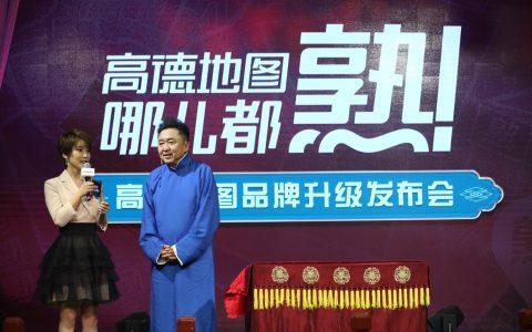 """高德地图升级为""""出门好生活开放服务平台"""" 俞永福:""""人人为我,我为人人""""产品精神的初心始终未变"""