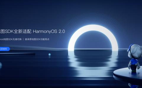 高德开放平台SDK率先适配HarmonyOS 面向开发者免费发布