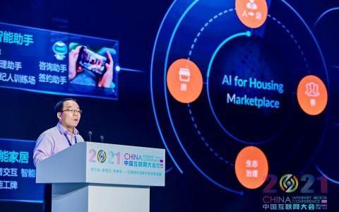 2021中国互联网大会 | 贝壳首席科学家叶杰平:如何构筑新居住AI引擎