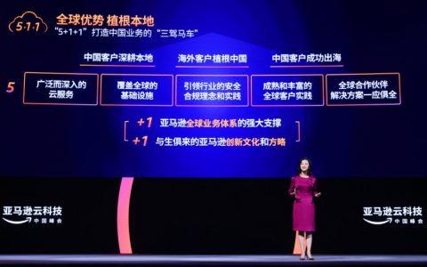 """亚马逊云科技中国峰会上海站开幕,发布""""全球优势 植根本地""""中国战略"""