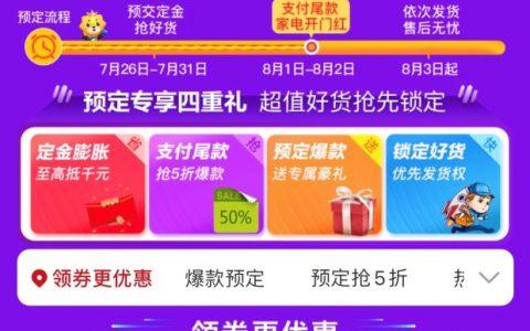 苏宁易购启动818周年庆,华为P50系列、荣耀Magic 3系列首发