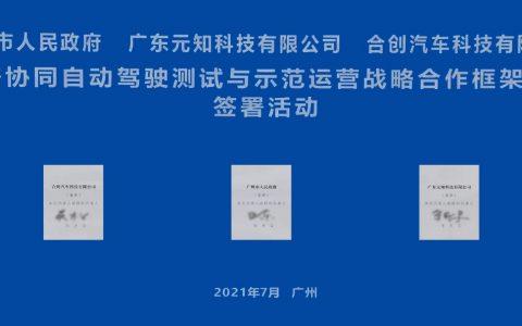 合创汽车携手上海交大,助力广州自动驾驶多场景示范运营
