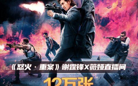 谢霆锋携《怒火·重案》线上路演,淘秀冲击播助力影片票房破亿